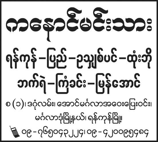 Kanaung Minthar