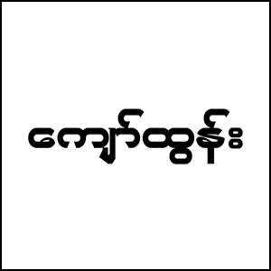 Kyaw Tun