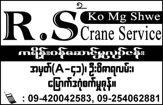 R.S Crane Service