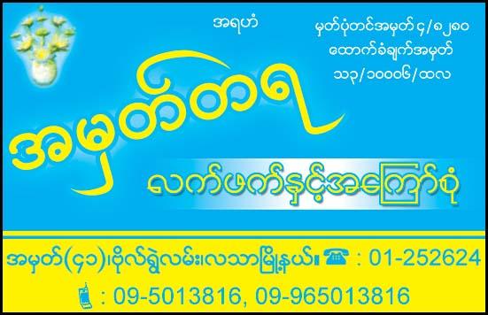 Amattaya