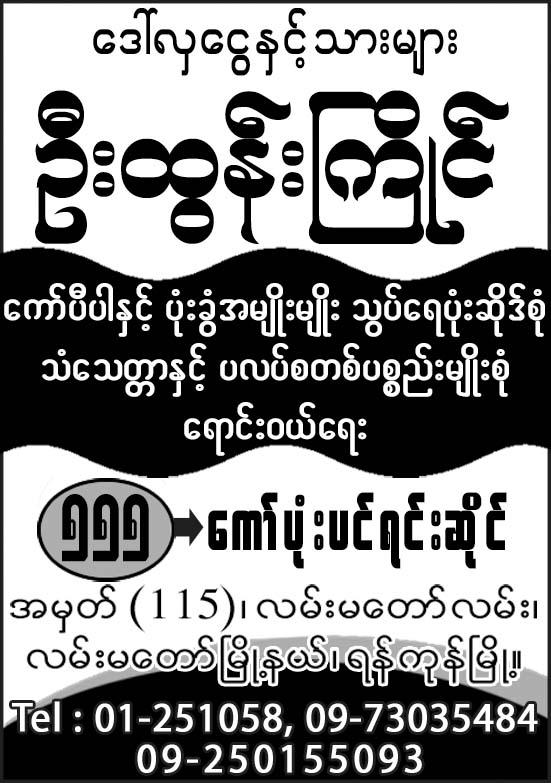 Tun Kyaing (U)
