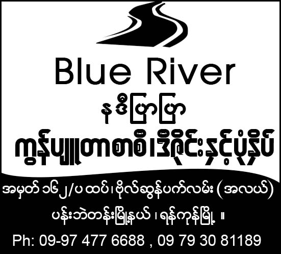 Blue River (Nadi Pyar Pyar)