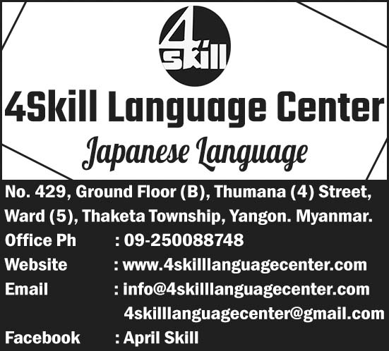 4 Skill Language Center