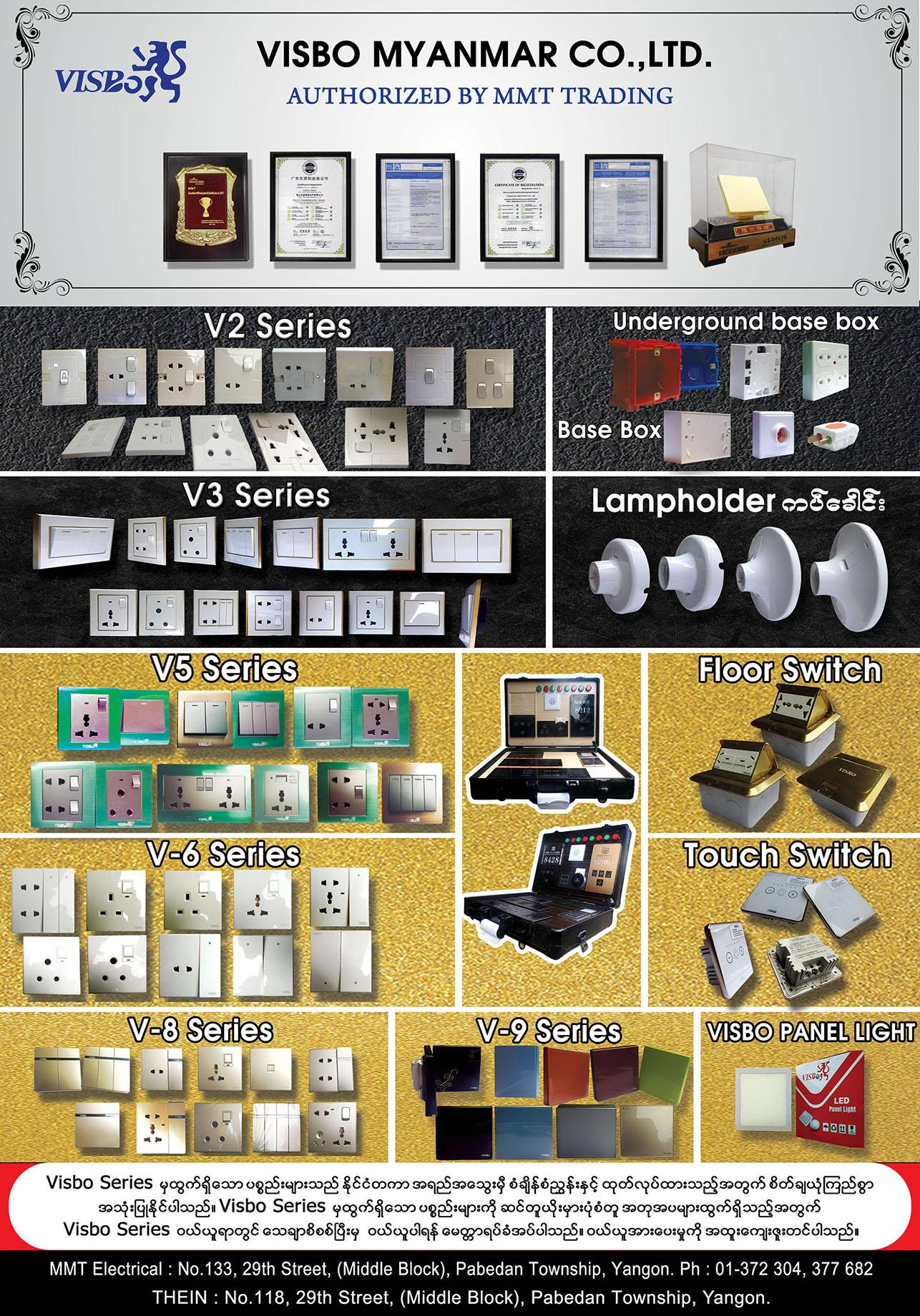 Visbo Myanmar Co., Ltd. (MMT Electrical)
