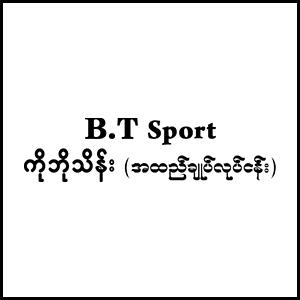 B.T Sport / Bo Thein (Ko)