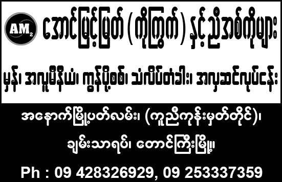 Aung Myint Myat (Ko Kywet and Brothers)