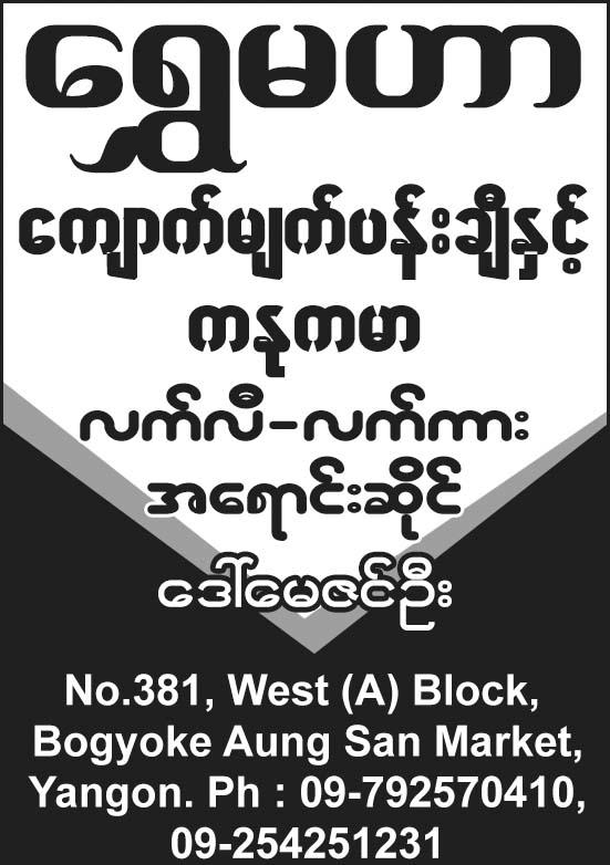 Shwe Mahar