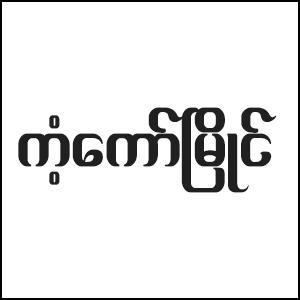 Kant Kaw Myaing Construction