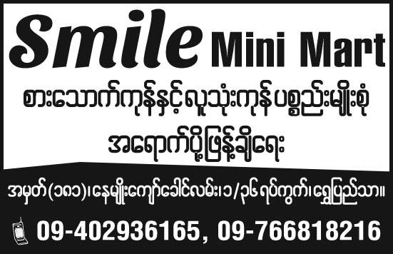 Smile Mini-Markets