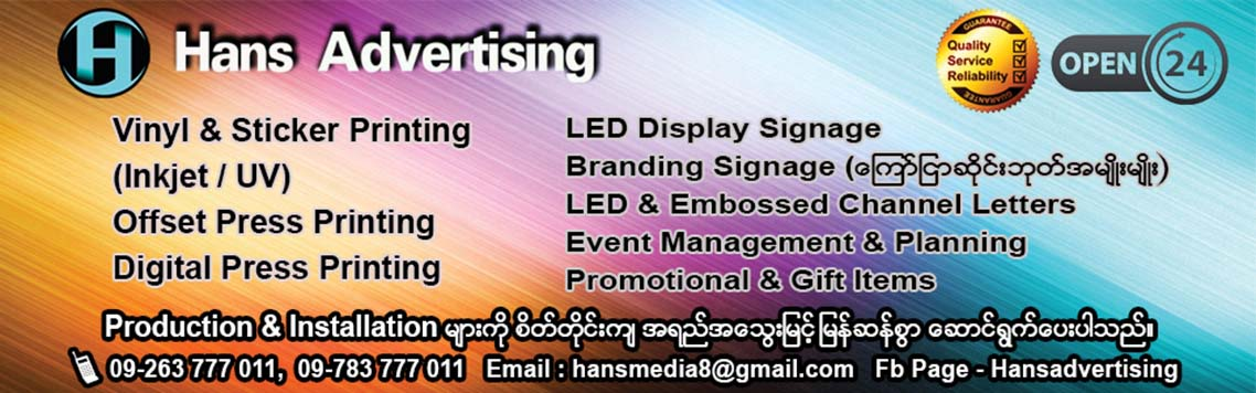 Hans Advertising Co., Ltd.