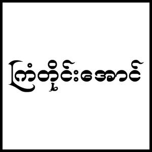 Kyan Tine Aung (Ygn - Ann - Min Byar - MraukU - Kyauk Taw)