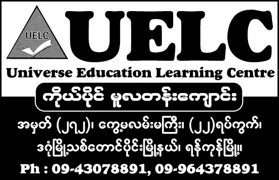 UELC (Universe Education Learning Centre)