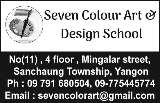 Seven Color Art & Design School