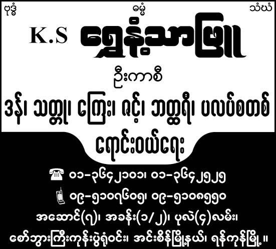 Shwe Nanthar Phyu (U Kar Si)
