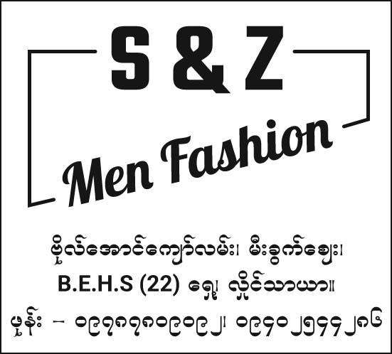 S & Z