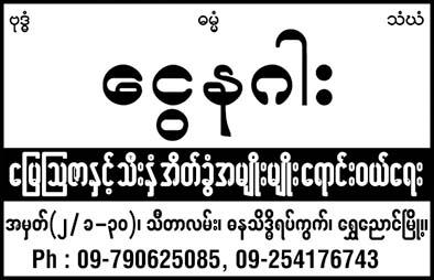 Ngwe Nagar