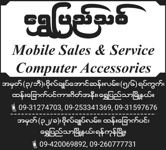 Shwe Pyi Thit