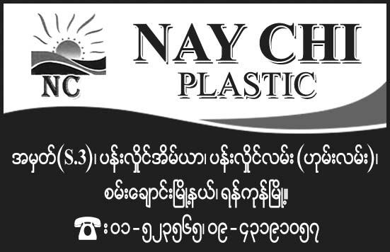 Nay Chi