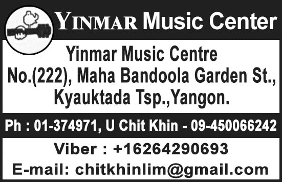 Yinmar Music Center