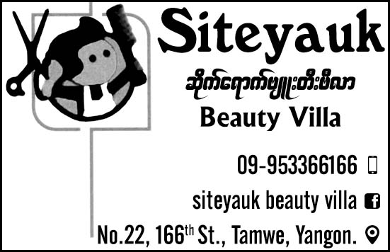 Siteyauk Beauty Villa