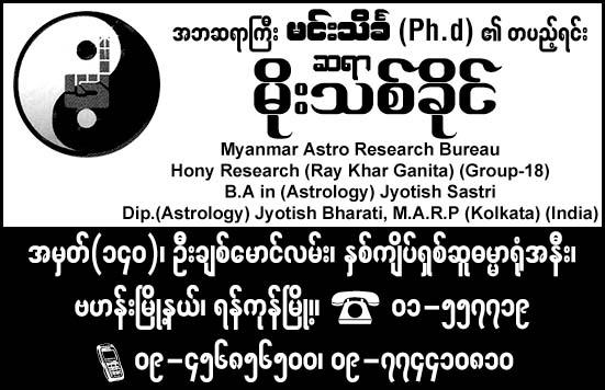 Saya Moe Thit Khine
