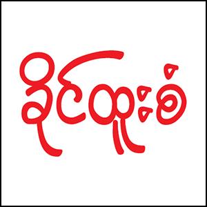 Khaing Htoo San