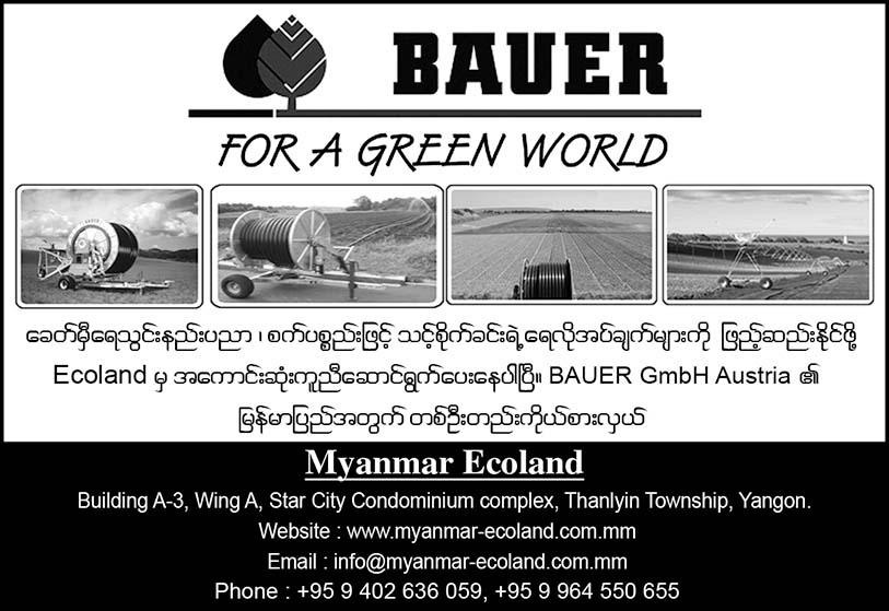 Myanmar Ecoland (BAUER)