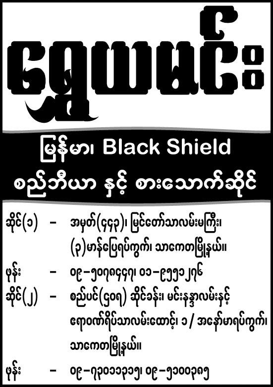 Shwe Yamin