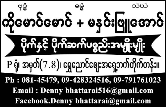 Ko Maung Maung + Ma Hnin Phyu Aung