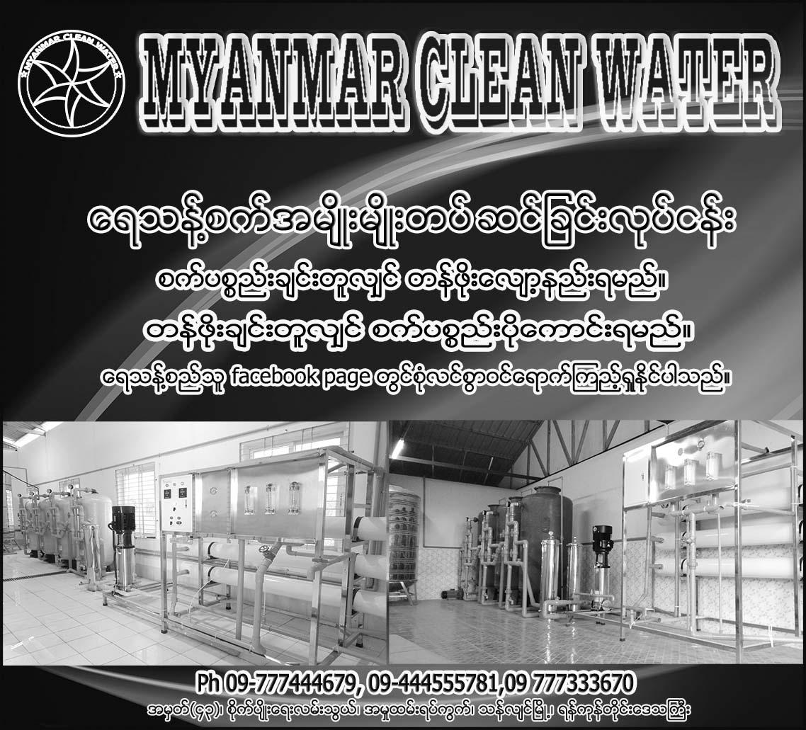Myanmar Clean Water