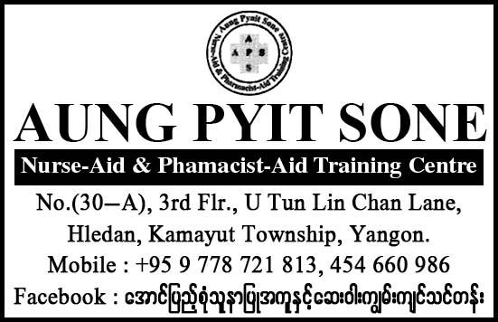 Aung Pyit Sone