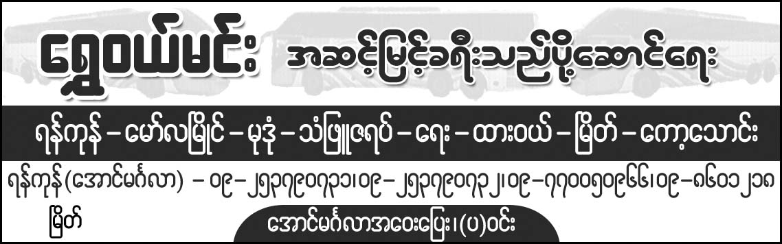 Shwe Wal Min