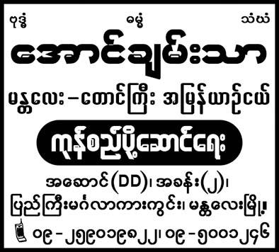Aung Chantha