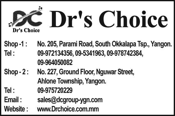 Dr's Choice