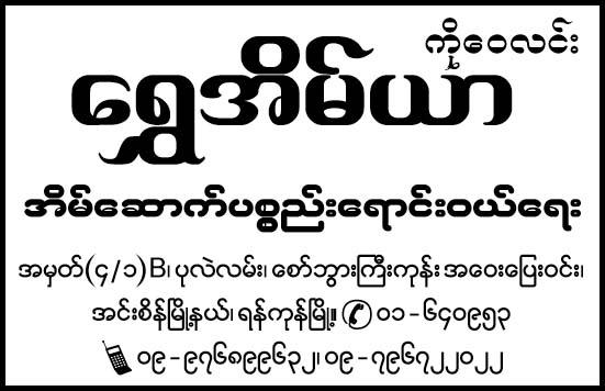 Shwe Eain Yar