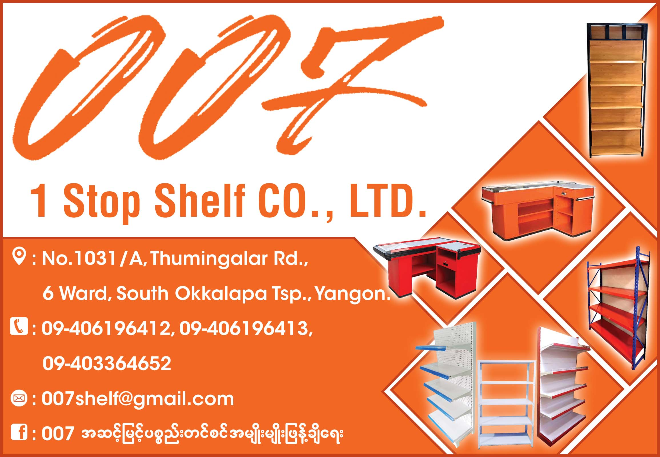 007 1 Stop Shelf Co., Ltd.