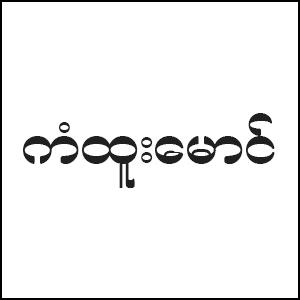 Kan Htoo Maung