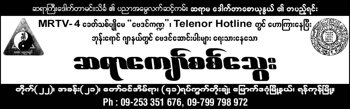 Sayar Kyaw Sit Thway