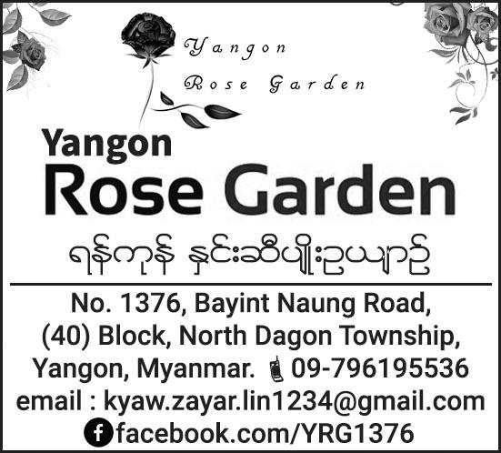 Yangon Rose Garden