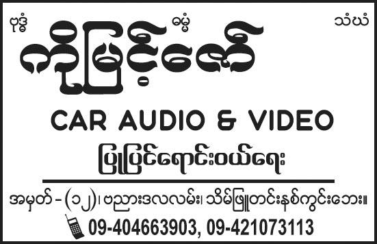 Ko Myint Zaw