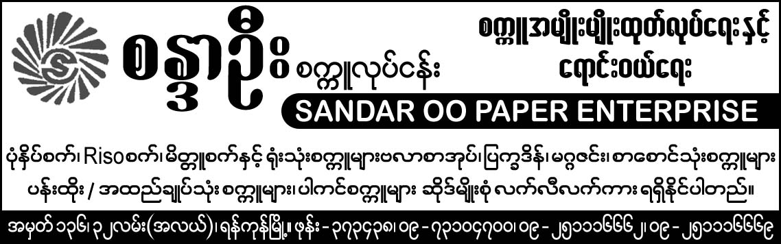 Sandar Oo