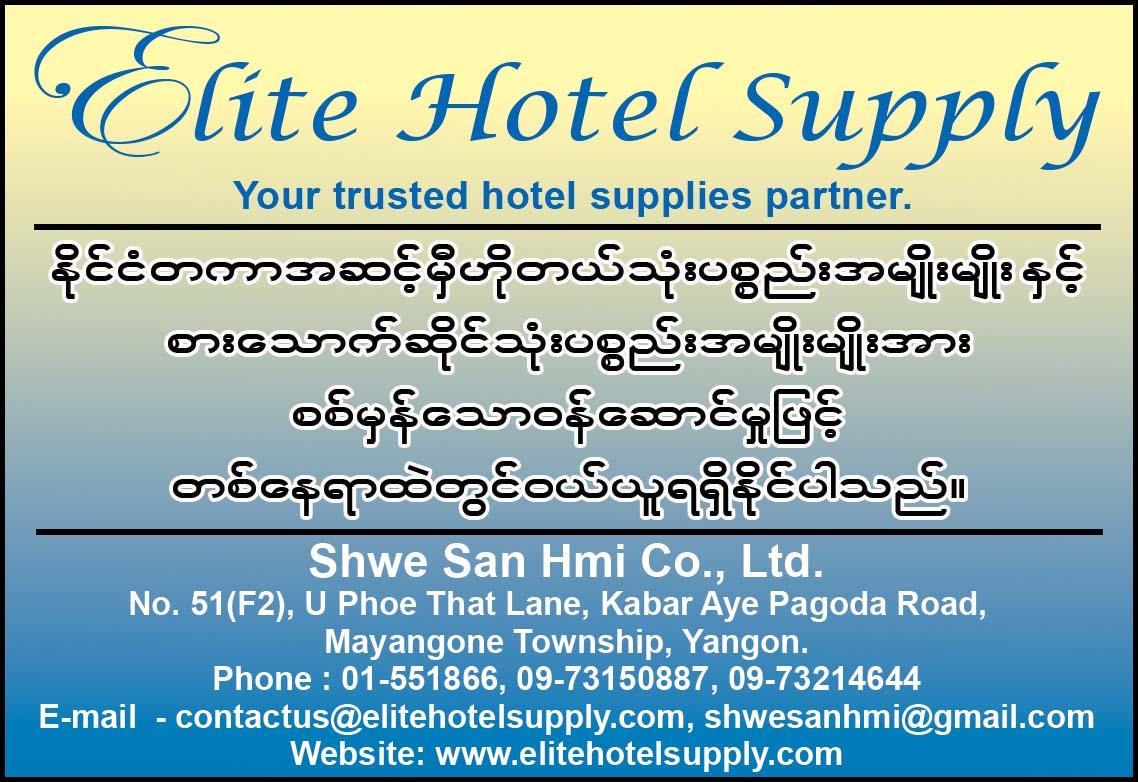 Elite Hotel Supply (Shwe San Hmi Co., Ltd.)