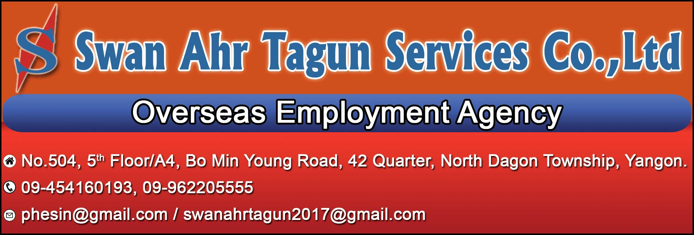 Swan Ahr Tagun Services Co., Ltd.