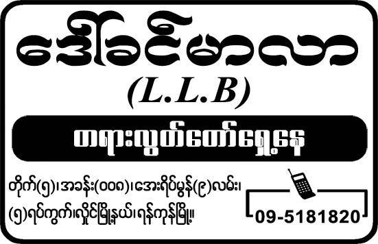 Daw Khin Marlar