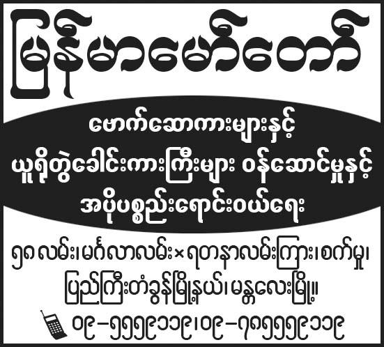 Myanmar Motor