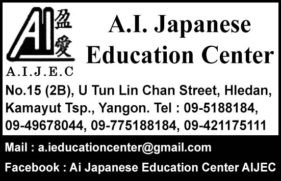 AI Japanese Education Center