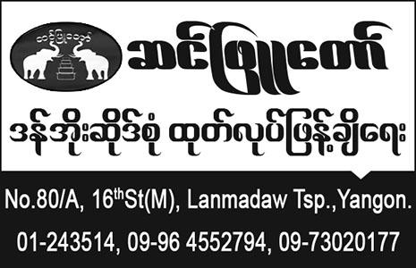 Sin Phyu Taw