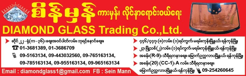 Diamond Glass Co., Ltd.