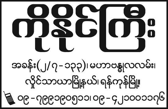 Ko Naing Gyi