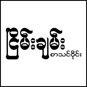 Nyein Chan (Saya Gon Htoo Aung)